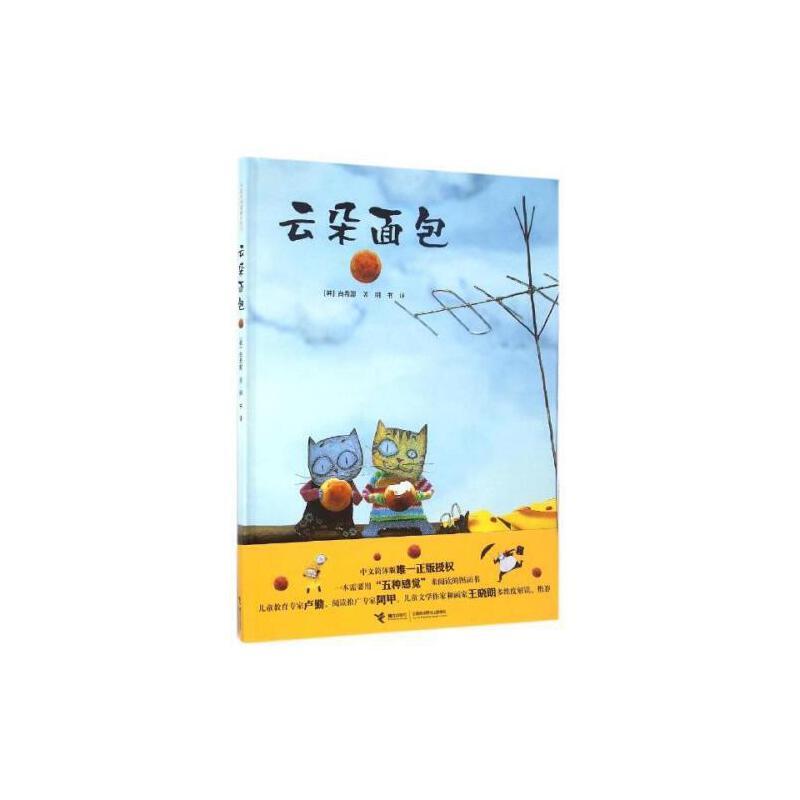 童教材_云朵面包童书 儿童启蒙绘本3-4-5-6岁 正版书籍.