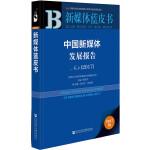 皮书系列・新媒体蓝皮书:中国新媒体发展报告No.8(2017)