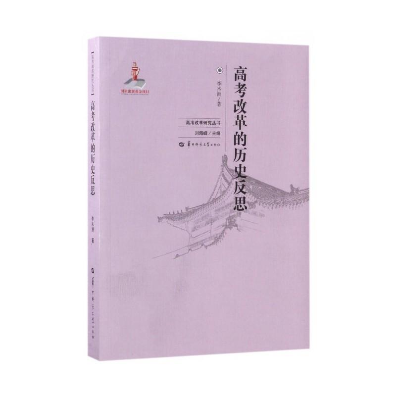 高考改革的历史反思/高考改革研究丛书