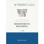 国际投资仲裁中的裁判法理研究(中国政法大学国际法文库)