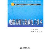 电路基础与集成电子技术 (新世纪电子信息与自动化系列课程改革教材)
