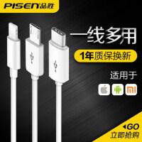 品胜USB多功能数据充电线(3合1);Type-C/Micro USB/Apple Lightning接口 三合一手机数据线/充电线 一拖三多