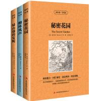 正版全3册 绿山墙的安妮/秘密花园/柳林风声 中英互译双语版中文+英文 青少年必读经典文学小说书籍 读名著学英语