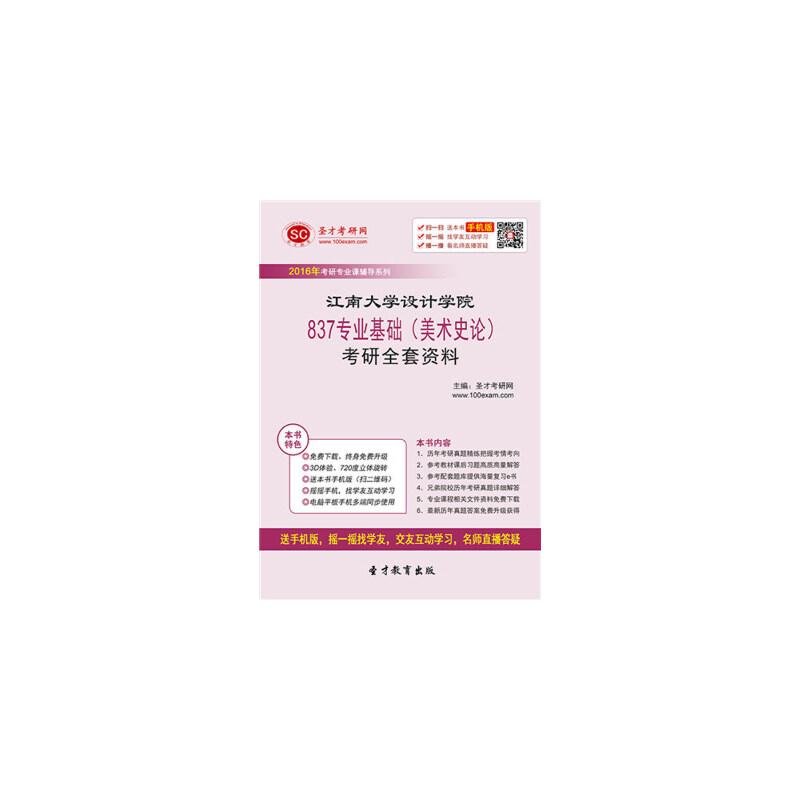 2018年江南大学设计学院837专业基础(美术史论)考研全套资料/考研教材