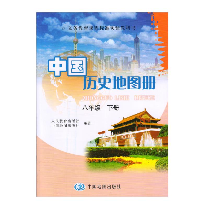 中国历史地图册 8八年级下册人教版教材教科书课本 ( 货号:750317643)