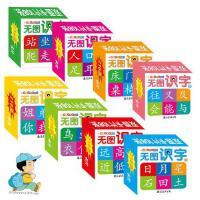无图识字卡共8盒学前卡幼儿园儿童早教多功能知识卡无图识字卡启蒙早教3-4-5-6-8岁认字学习拼音数字汉字认知卡片