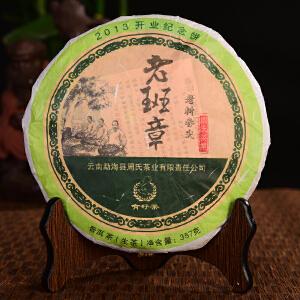 【整件28片】2013年300年树龄 古树老班章生茶 357克片