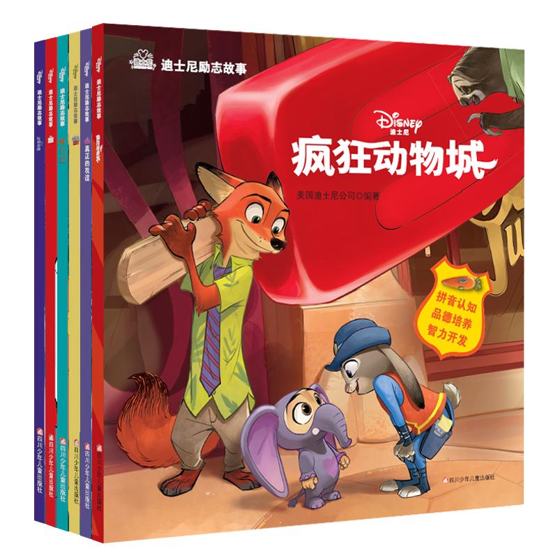 动物城等 儿童幼儿绘本4-6岁 小学生动画图书3-6岁宝宝故事书课外读物
