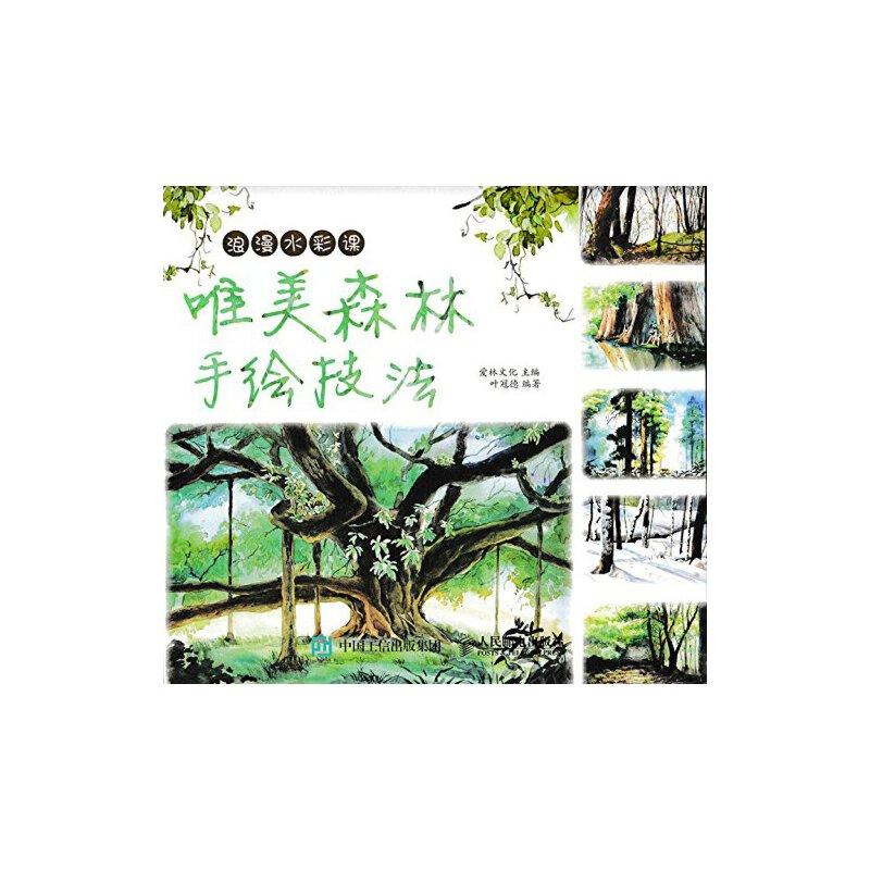 唯美森林手绘技法-浪漫水彩课