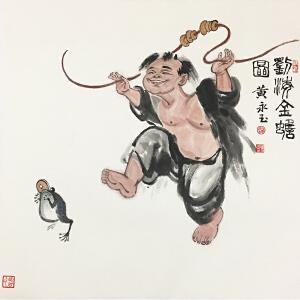 黄永玉《金蝉》著名画家