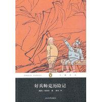 好兵帅克历险记 (捷克)哈谢克,星灿 9787020087211 人民文学出版社