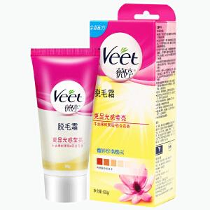 Veet薇婷珍珠中性脱毛膏 腿毛腋下 温和男女士肌肤适用