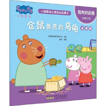 仓鼠兽医的乌龟(我有好品德有责任感注音版)/小猪佩奇心理成长故事书