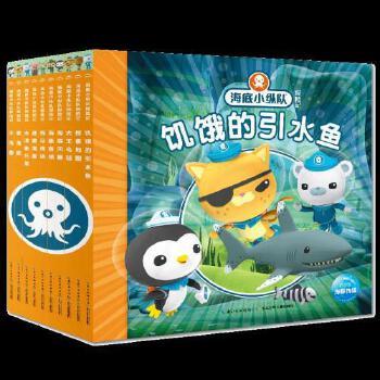 正版海底小纵队探险记第一辑书全套10册饥饿的引水鱼3-6幼儿童绘本