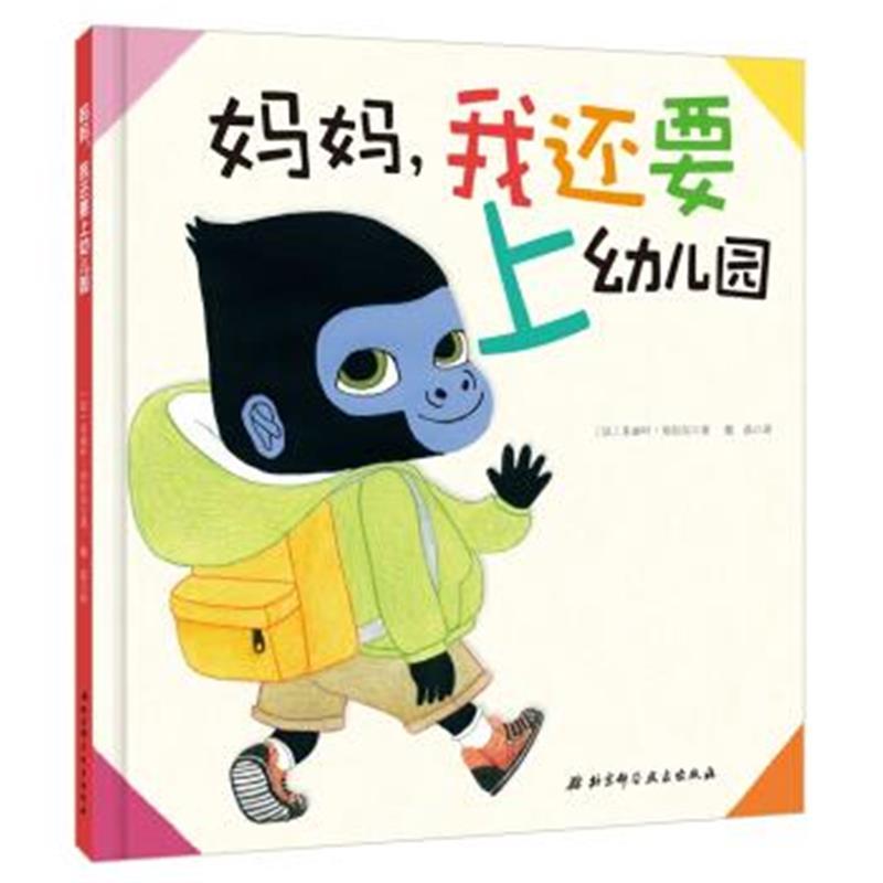 我还要上幼儿园北京市新华书店网上书店 品牌承诺 正版保证 配送及时