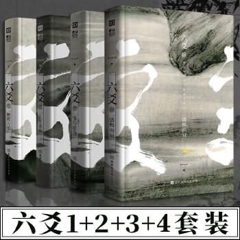 六爻全四册