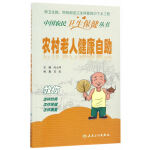 中国农民卫生保健丛书・农村老人健康自助
