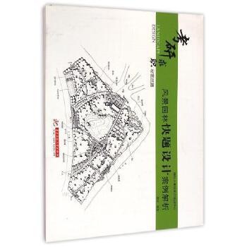风景园林快题设计案例解析 樊欣 正版书籍