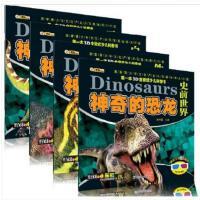 小笨熊正版书籍 一本3D全景式少儿科普书/4册/神奇的恐龙 白垩纪/侏罗纪/三叠纪/史前世界 恐龙百科全书 适合5-10岁 送3D眼睛