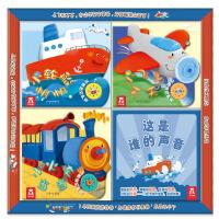 这是谁的声音?交通工具篇(乐乐趣童书:会跑会飞的交通工具,好听好玩的有趣故事,趣味故事+真实交通音效,最适合0-2岁宝宝认知的发声故事书。)