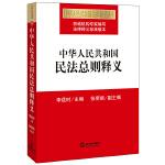 中华人民共和国民法总则释义 团购电话 010-57993149