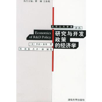 研究与开发政策的经济学——清华公共管理译丛