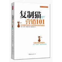 复制猫营销101 (美)贝克.哈吉斯 9787544257077 南海出版公司