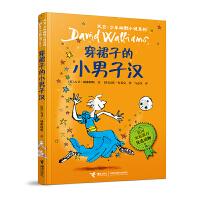 大卫・少年幽默小说系列:④ 穿裙子的小男子汉