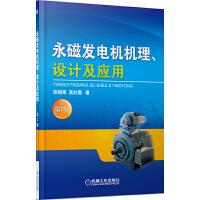 永磁发电机机理、设计及应用 第2版