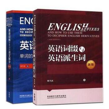 预售外研社新版(2本)英语词根与单词的说文解字+英语词缀与英语派生词英语词汇外语学习词根词义常用的英语词根英语单词