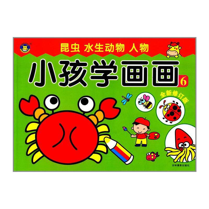 昆虫 水生动物 人物-小孩学画画-6-全新修订版