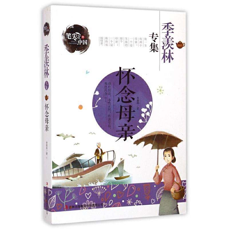 怀念母亲(季羡林专集)/笔尖上的中国图片