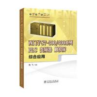 义博! 边学边用边实践 西门子S7-300/400系列PLC、变频器、触摸屏综合应用