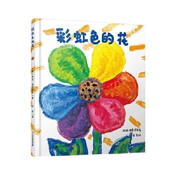 彩虹色的花 蒲蒲兰