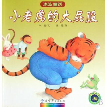 小老虎的大屁股/冰波童话 冰波|绘画:黄缨 经济