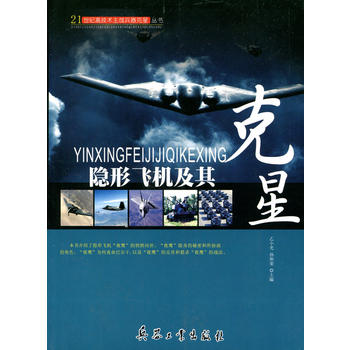 《隐形飞机及其克星(21世纪高技术主战克星丛书)