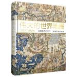 DK伟大的世界地图:浓缩历史的经典,诠释世界的杰作