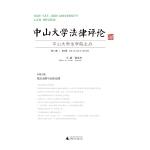 中山大学法律评论 第14卷  第2辑