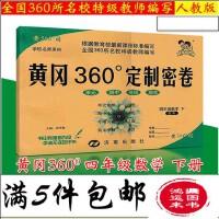 2017版 黄冈360定制密卷 四年级下册数学 4年级下 人教版 配套RJ版