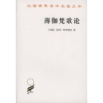 薄伽梵歌论 (印)室利・阿罗频多(Sri Aurobindo) 著;徐梵澄 译 商务印书馆