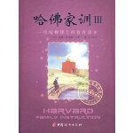 哈佛家训III-一位哈佛博士的教育课本