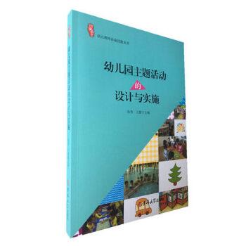 幼儿园主题活动的设计与实施策略 幼儿园幼教用书 学前教育教学书籍
