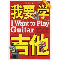 正版MLS_(含光盘)我要学吉他(中学生版) 9787103033081 人民音乐出版社 刘传,风华艺校