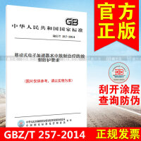 GBZ/T 257-2014移动式电子加速器术中放射治疗的放射防护要求