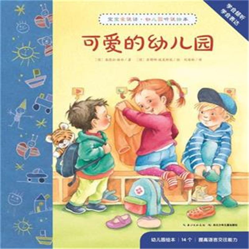 可爱的幼儿园-宝宝爱说话-幼儿园听说绘本
