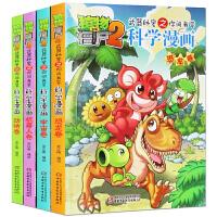 植物大战僵尸2漫画书全集之你问我答科学漫画 恐龙卷机器人卷宇宙卷动物卷 全套4册 幼儿童漫画书绘本卡通故事书