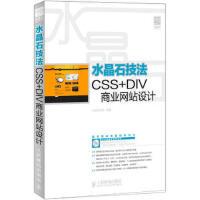 POD-水晶石技法CSS+DIV商业网站设计