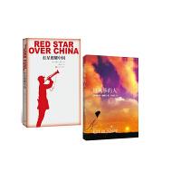 红星照耀中国+追风筝的人