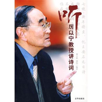 听厉以宁教授讲诗词 刘玉铭,刘伟1 9787807243151