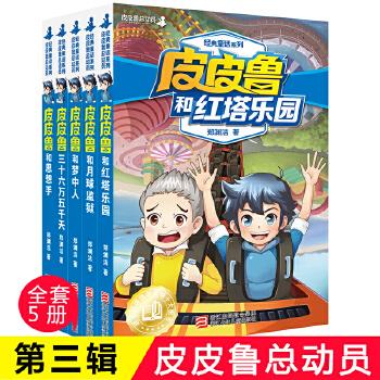 皮皮鲁和鲁西西第三辑全5册 18-22 郑渊洁 浙江少年儿童出版社